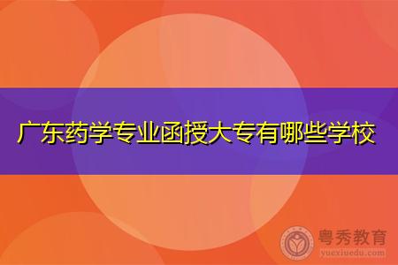 广东药学专业函授大专可选择哪些学校报考?