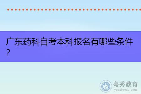 广东药科大学自考本科报名有哪些条件,可以选择什么专业?