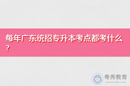 广东统招专升本考试都考什么科目内容?