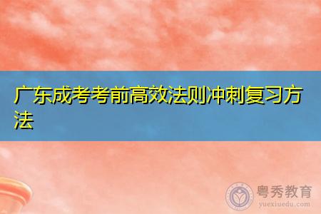 广东成考考前冲刺复习方法有哪些?