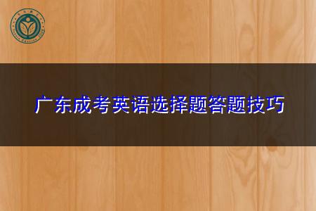 广东成考英语选择题有哪些答题技巧?