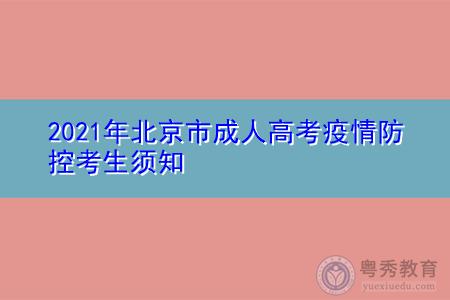 2021年北京成人高校招生全国统一考试疫情防控须知