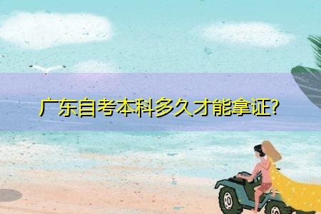 广东自考本科学制要多久时间才能拿证?