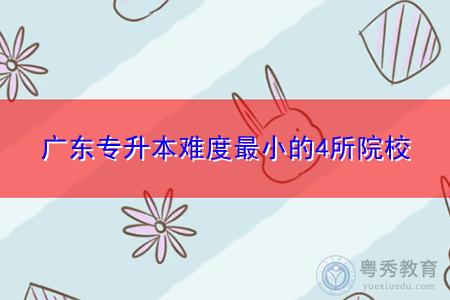 广东专升本难度最小的4所院校是哪些?