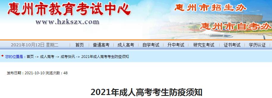 惠州市2021年成人高考考生防疫须知