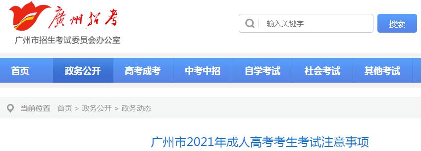 广州市2021年成人高考考生考试有哪些注意事项?
