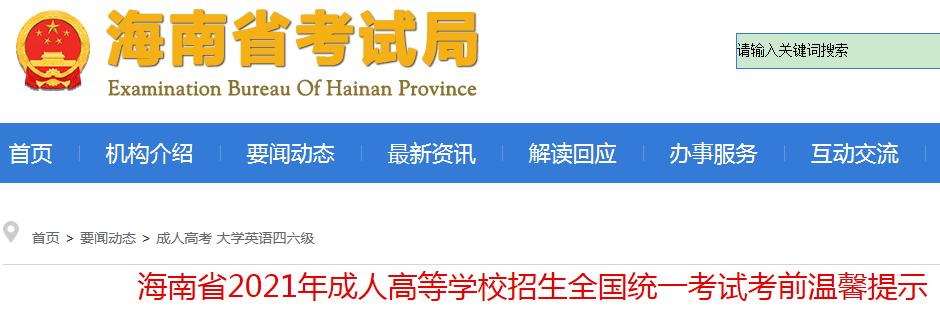 2021年海南成人高校招生考试考前温馨提示