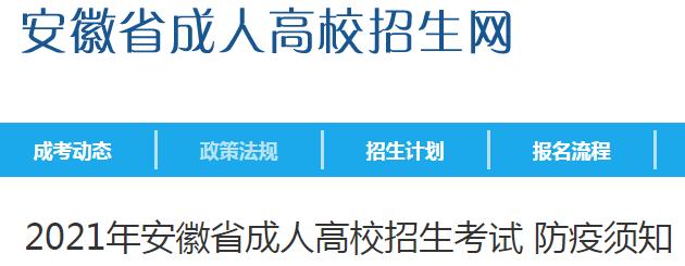 2021年安徽省成人高校招生考试及防疫须知