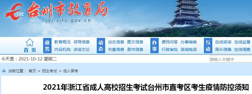 2021年浙江省成人高校招生考试台州市直考区考生疫情防控须知