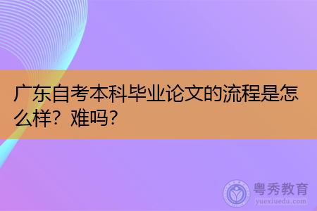 广东自考本科毕业论文难吗,答辩流程是怎么样的?