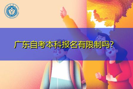 广东自考本科报名有限制吗,可在异地报考吗?