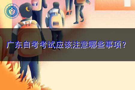 广东自考考试要注意的事项有哪些?