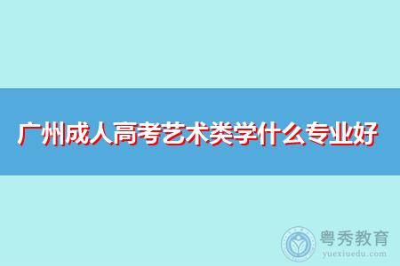 广州成人高考可选择的艺术类专业有哪些?