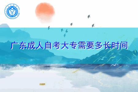 广东成人自考大专需要多长时间,每年有几次考试机会?