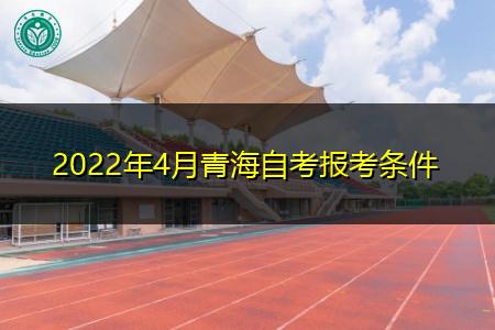 2022年4月青海自考大专/本科报考条件是什么?