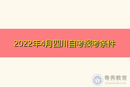 2022年4月四川自考大专/本科报考条件是什么?