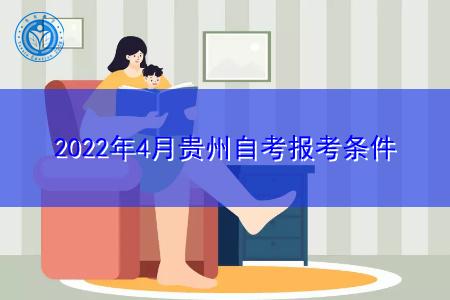 2022年4月贵州自考大专/本科报考条件是什么?