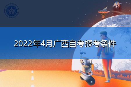 2022年4月广西自考大专/本科报考条件是什么?