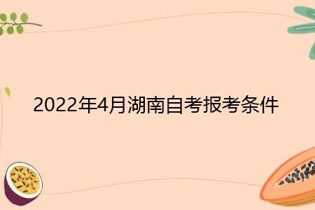 2022年4月湖南自考大专/本科报考条件是什么?