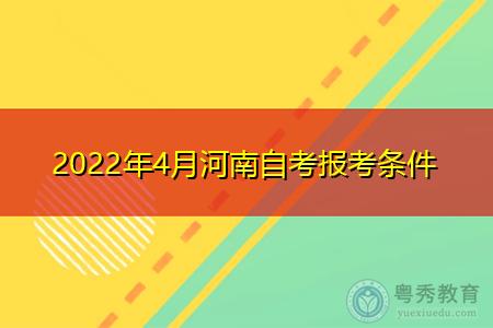 2022年4月河南自考大专/本科报考条件是什么?