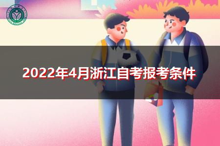 2022年4月浙江自考大专/本科报考条件是什么?