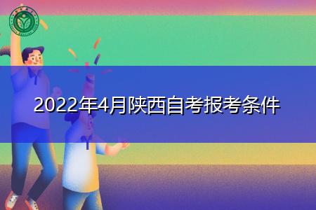 2022年4月陕西自考大专/本科报考条件是什么?