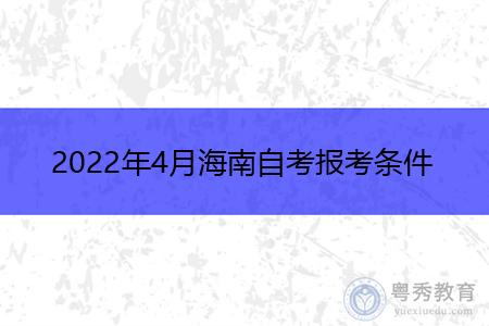 2022年4月海南自考大专/本科报考条件是什么?
