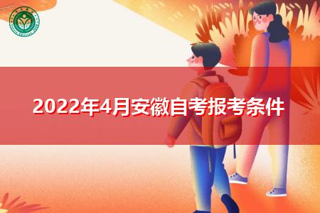 2022年4月安徽自考大专/本科报考条件是什么?