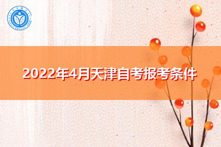 2022年4月天津自考大专/本科报考条件是什么?