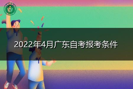 2022年4月广东自考大专/本科报考条件是什么?