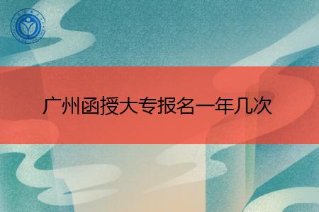 广州函授大专一年有几次报名机会?