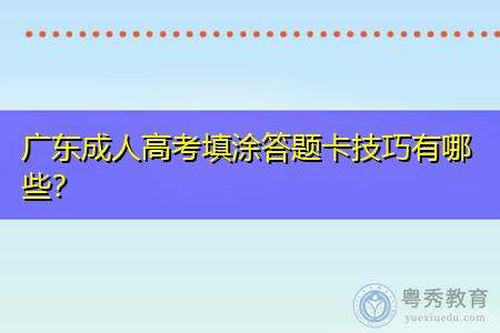 广东成人高考怎么去填涂答题卡,都有哪些技巧?