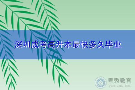 深圳成考高升本最快多久毕业,报名条件是什么?