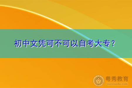 初中文凭可不可以自考大专,需要考什么科目?