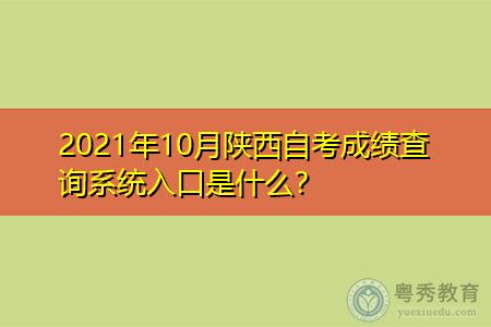 2021年10月陕西自考成绩查询流程是什么,有哪些需要注意事项?
