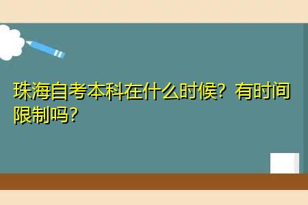 珠海自考本科什么时候考试,报名有时间限制吗?