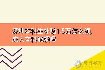 深圳成人本科生补贴1.5万怎么领,申请补贴需要什么条件?