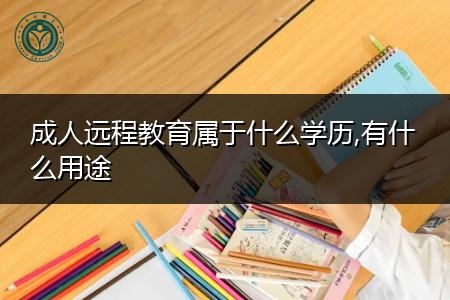 成人远程教育属于什么学历,有什么用途?