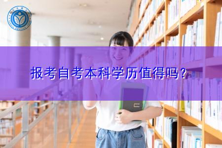 报考自考本科学历值得吗,有没有入学条件限制?