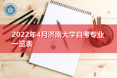2022年4月济南大学自考专业汇总表