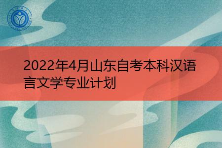 2022年4月山东自考本科汉语言文学专业课程汇总表