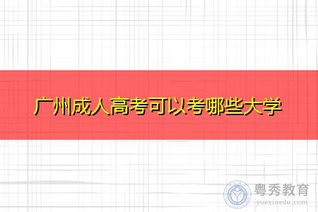 广州成人高考可以报考哪些大学和专业?