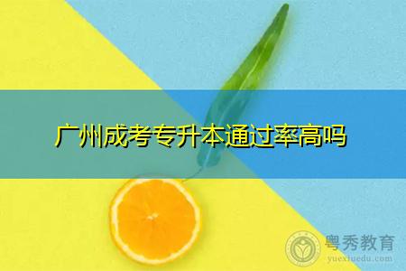 广州成考专升本通过率高吗,录取分数线是多少?