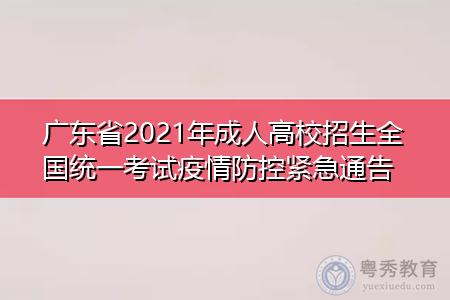 2021年广东成人高考招生全国统一考试疫情防控紧急通告