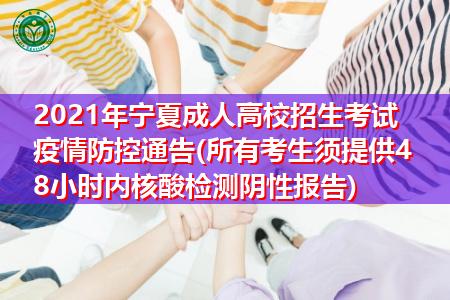 2021年宁夏成人高校招生考试疫情防控通告