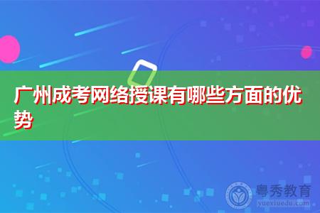 广州成考网络授课有哪些方面的优势?