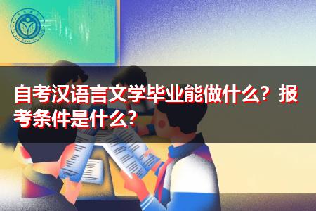 自考汉语言文学毕业能做什么,报考需要什么条件?