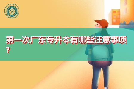 参加广东专升本考试有哪些注意事项?