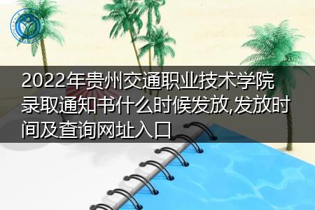 2022年贵州交通职业技术学院录取通知书什么时候发放(附历年最低录取分数线统计表)