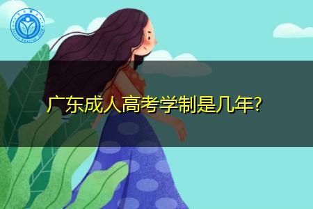 广东成人高考学费要多少,学制是几年?